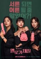 [韓] 浪漫的體質 (Melloga Chejil) (2019) [Disc 1/2] [台版字幕]