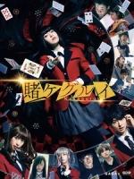 [日] 狂賭之淵 電影版 (Kakegurui - The Movie) (2019)[台版字幕]