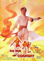 [中] 食神 (The God of Cookery) (1996) [搶鮮版]