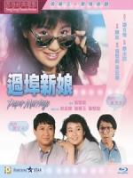 [中] 小白兔對大烏龜 (Paper Marriage) (1988)