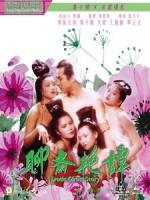 [中] 聊齋艷譚 (Erotic Ghost Story) (1990)
