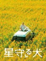 [日] 星星守護犬 (Star Watching Dog) (2011)[台版字幕]