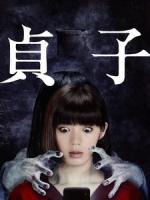 [日] 貞子 - 起源 (Sadako) (2019)[台版字幕]