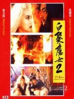 [中] 白髮魔女 2 (The Bride With White Hair 2) (1993)