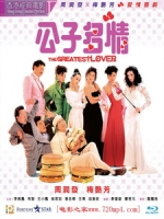 [中] 公子多情 (The Greatest Lover) (1988)