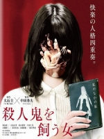 [日] 豢養殺人鬼的女人 (The Woman Who Keeps A Murderer) (2019)[台版字幕]