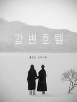[韓] 江邊旅館 (Hotel By The River) (2019)[台版字幕]