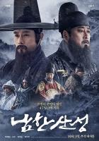 [韓] 南漢山城 (South Castle) (2017) [台版字幕]
