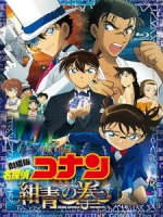 [日] 名偵探柯南 - 紺青之拳 (Detective Conan - The Fist of Blue Sapphire) (2019)