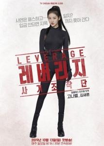 [韓] Leverage-詐騙操作團 (레버리지- 사기조작단) (2019) [Disc 2/2]