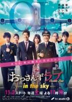[日] 大叔之愛/大叔的愛 第二季(Ossan s Love S02)(2019) [台版字幕]