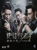 [中] 使徒行者 2 - 諜影行動 (Line Walker 2) (2019)
