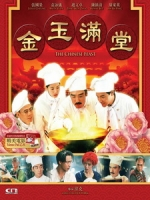 [中] 金玉滿堂 (The Chinese Feast) (1995)