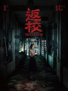 [中] 返校 (Detention) (2019)[台版]