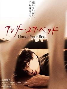 [日] 我在妳的床下 (Under Your Bed) (2019)[台版字幕]
