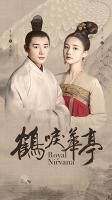 [中] 鶴唳華亭 (He li hua ting) (2019) [Disc 2/2]