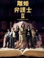 [日] 離婚女律師2 (離婚弁護士II~ハンサムウーマン~) (2005)
