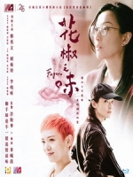 [中] 花椒之味 (Fagara) (2019)