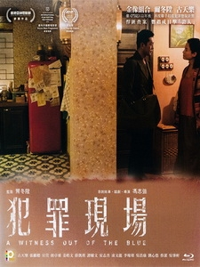 [中] 犯罪現場 (A Witness out of the Blue) (2019)