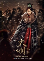 [中] 大明風華 Ming Dynasty (2019)  [Disc 1/3]