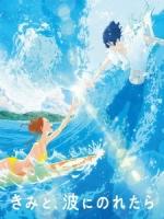 [日] 乘浪之約 (Ride Your Wave) (2019)[台版字幕]