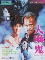 [中] 人嚇鬼 (Hocus Pocus) (1984)