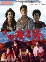 [中] 大鬧廣昌隆 (Finale in Blood) (1993)