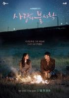 [韓] 愛的迫降 (사랑의 불시/Crash Landing on You) (2019) [Disc 1/2] [台版字幕]