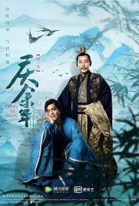 [中] 慶餘年 (Qing Yu Nian/Joy of Life) (2019)[Disc 1/2]