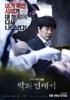 [韓] 惡意編年史 (The Chronicles of Evil) (2015) [搶鮮版]