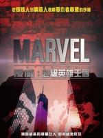 [英] 漫威 - 超級英雄王國 (Marvel Renaissance) (2014)[台版字幕]