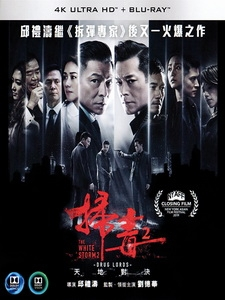 [中] 掃毒 2 - 天地對決 (The White Storm 2 - Drug Lords) (2019)[港版]