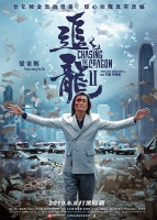 [中] 追龍II-賊王 (Chasing The Dragon 2) (2019) [搶鮮版]
