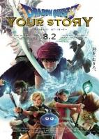 [日] 勇者鬥惡龍 你的故事 (ドラゴンクエスト ユア.ストーリ/ Dragon Quest - Your Story) (2019) [搶鮮版]