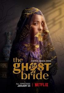 [馬] 彼岸之嫁 (The Ghost Bride) [台版字幕]