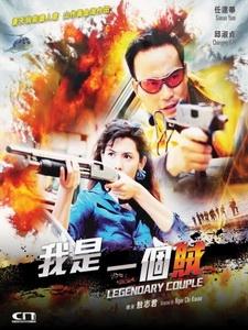 [中] 我是一個賊 (Legendary Couple) (1995)