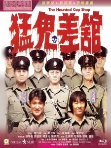 [中] 魁星踢斗 (The Haunted Cop Shop) (1987)