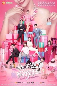 [中] 我不是購物狂 (Rebirth of Shopping Addict) (2020) [Disc 2/2]
