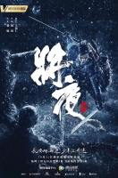 [中] 將夜 Ever Night  (2018) [Disc 2/3]