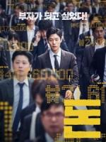 [韓] 錢力遊戲 (Money) (2019)[台版字幕]