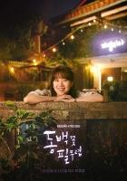 [韓] 山茶花開時 (동백꽃 필 무/When the Camellia Blooms) (2019) [Disc 1/2][台版字幕]