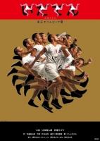 [日] 韋馱天:東京奧運物語/東京奧運的故事( いだてん~東京オリムピック噺/ Tokyo Olympics Story) (2019)[Disc 2/4]