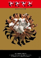 [日] 韋馱天:東京奧運物語/東京奧運的故事( いだてん~東京オリムピック噺/ Tokyo Olympics Story) (2019)[Disc 4/4]