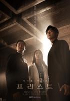[韓] 驅魔者/司祭 (프리스/ Peuriseuteu)(2018)[Disc 1/2]