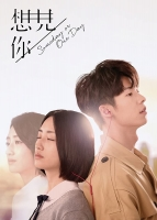 [台] 想見你 (Someday or One Day) (2019) [Disc 1/2]