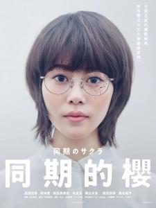 [日] 同期的小櫻/同期的櫻 (同期のサクラ) (2019) [台版字幕]