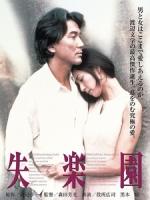 [日] 失樂園 (Lost Paradise) (1997)[台版字幕]