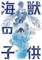 [日] 海獸之子 (Children of the Sea) (2019)