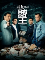 [中] 追龍 II - 賊王 (Chasing The Dragon 2) (2019)