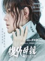 [韓] 復仇母親 (Bring Me Home) (2019)[台版字幕]